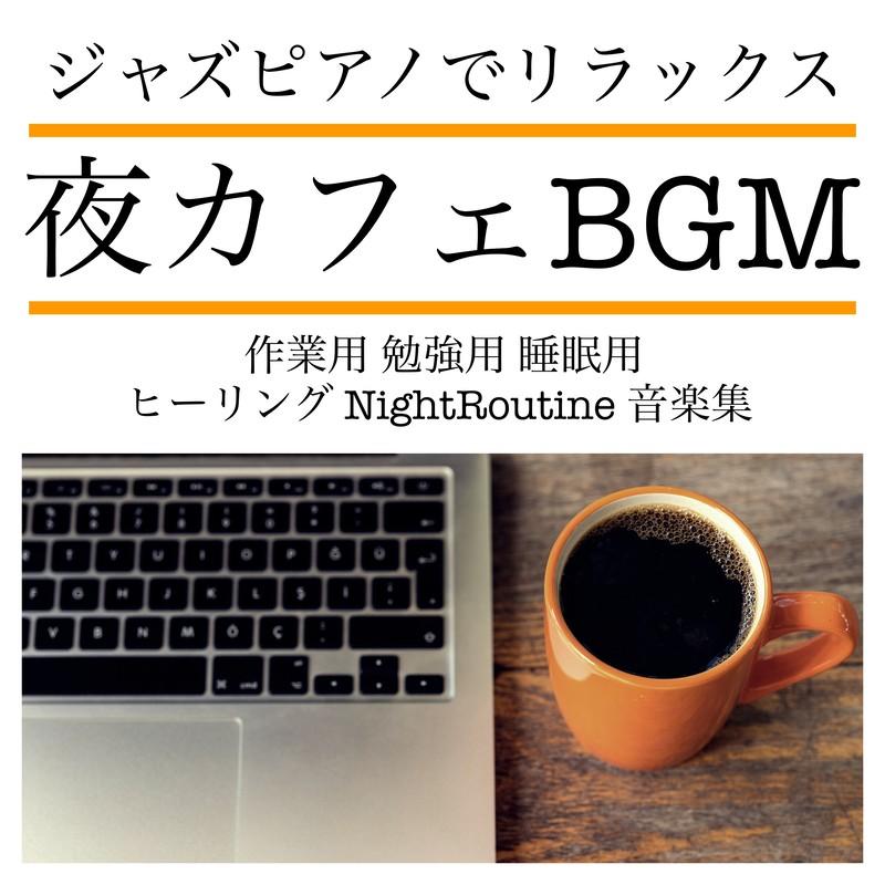 夜カフェBGM ジャズピアノでリラックス 作業用 勉強用 睡眠用 ヒーリング NightRoutine 音楽集