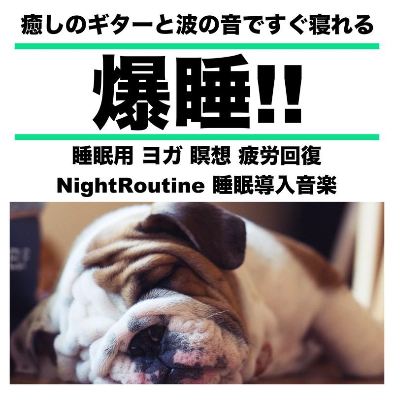 爆睡!! 癒しのギターと波の音ですぐ寝れる 睡眠用 ヨガ 瞑想 疲労回復 NightRoutine 睡眠導入音楽