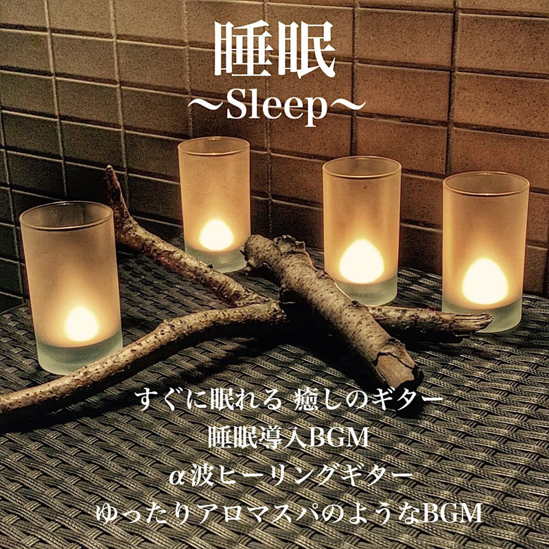 Sleep-Sleep-Soothing and healing guitar Sleep introduction BGM alpha wave healing guitar Relaxing aroma spa-like BGM