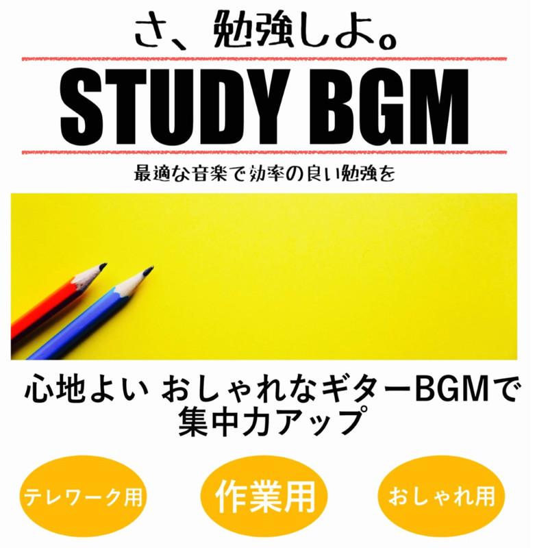 STUDY BGM さ、勉強しよ。 最適な音楽で効率的な勉強を 心地よい おしゃれなギターBGMで集中力アップ テレワーク用 作業用 おしゃれ用