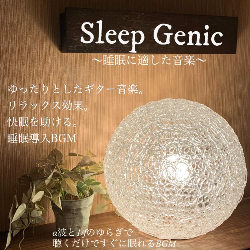 Sleep Genic 〜睡眠に適した音楽〜 ゆったりとしたギター音楽。 リラックス効果。 快眠を助ける。 睡眠導入BGM α波と1/fのゆらぎで 聴くだけですぐに眠れるBGM