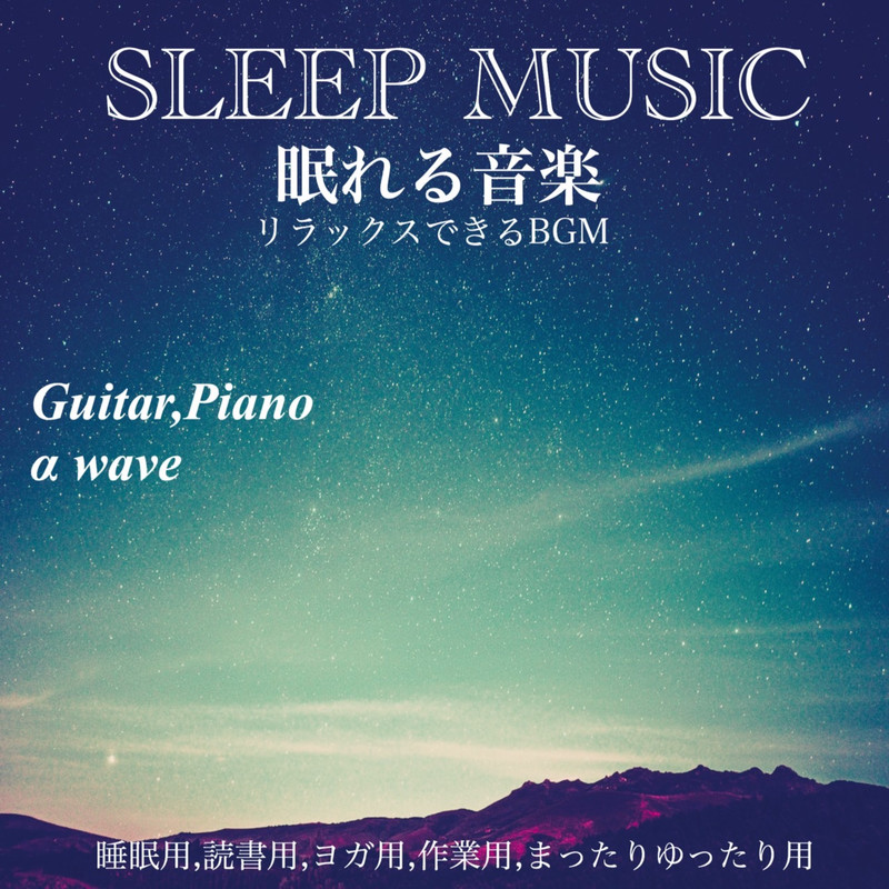 SLEEP MUSIC Sleeping music Relaxing BGM Guitar, Piano αwave For sleeping, for reading, for yoga For work Relax and relax