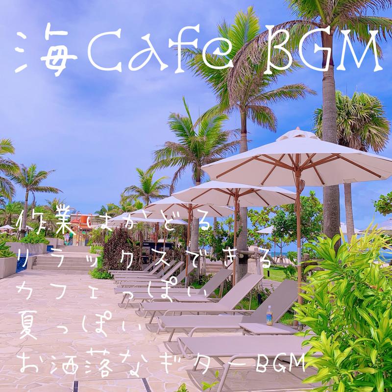 海 Cafe BGM 作業はかどる リラックスできる カフェっぽい 夏っぽい お洒落なギターBGM