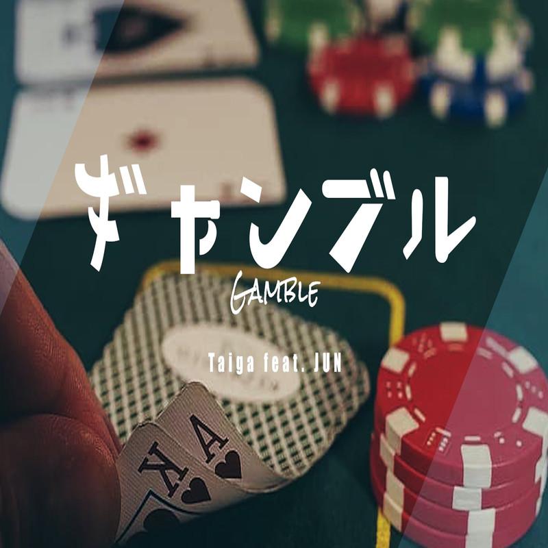 ギャンブル (feat. JUN)