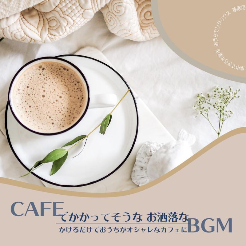 CAFEでかかってそうなおしゃれなBGM かけるだけでおうちがオシャレなカフェに 集中できる作業用 おうちでリラックス 睡眠用