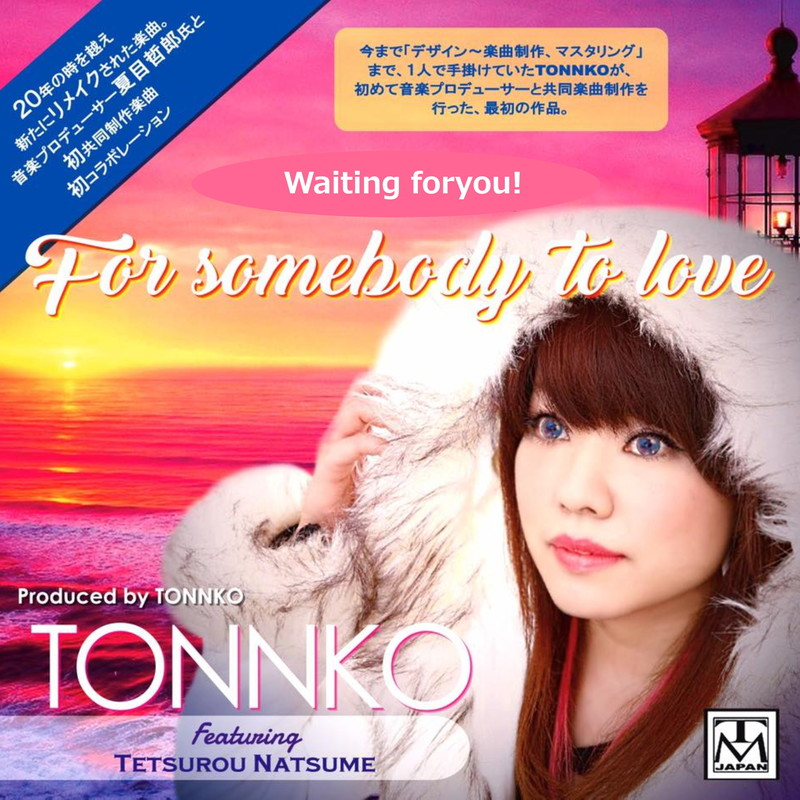 Waiting for you! (2018 ver.) -For somebody to love- [feat. 夏目哲郎]