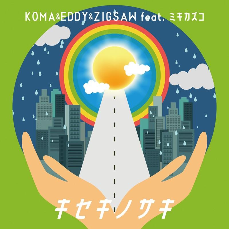 キセキノサキ (feat. ミキカズコ)