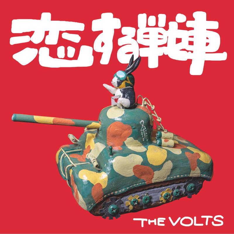 恋する戦車