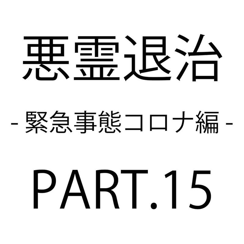悪霊退治 PART.15 - 緊急事態コロナ編 -