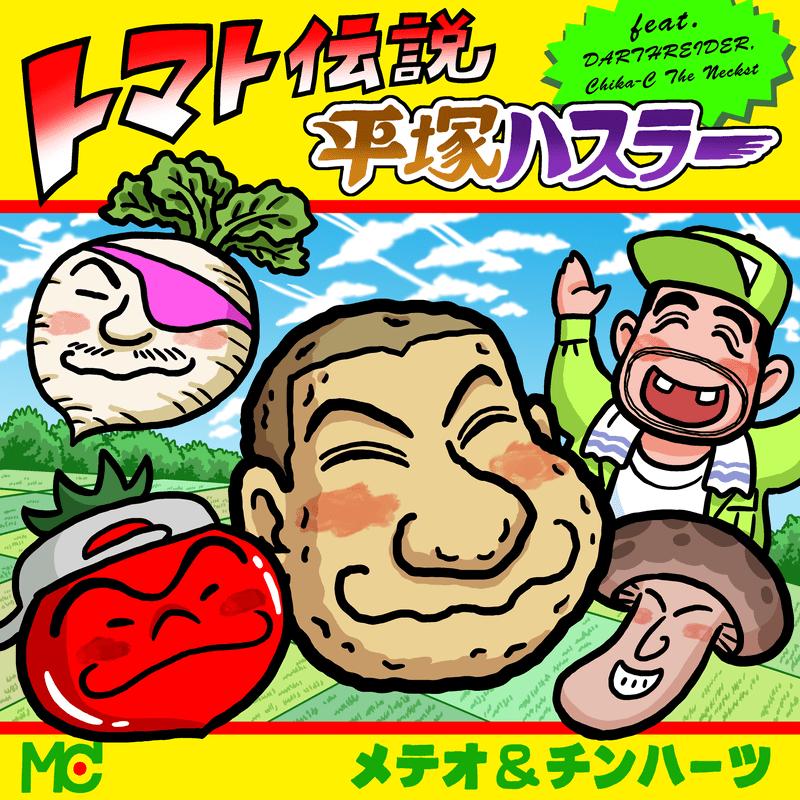 トマト伝説平塚ハスラー (feat. DARTHREIDER & Chika-C The Neckst)
