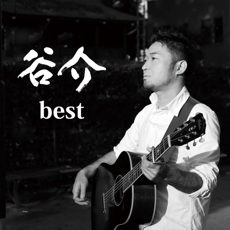 谷介best