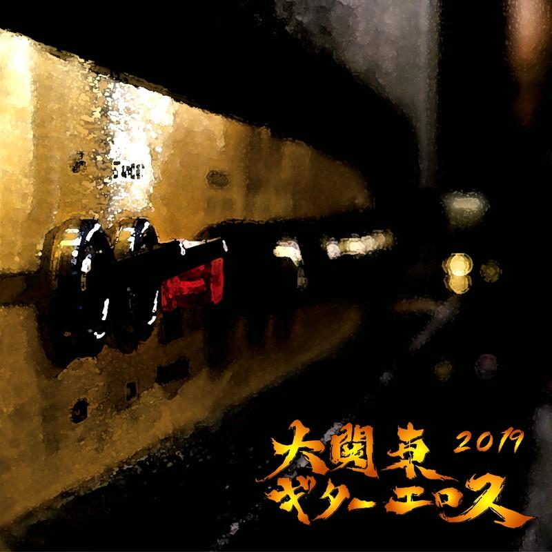 大関東ギターエロス2019