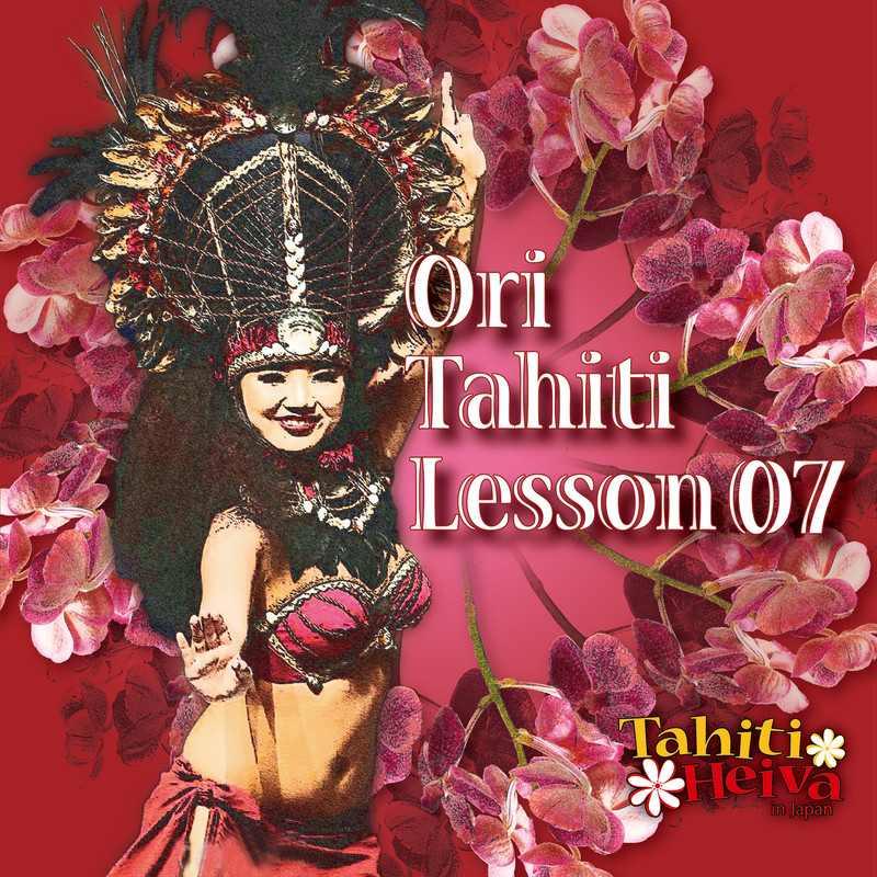 Ori Tahiti Lesson 07