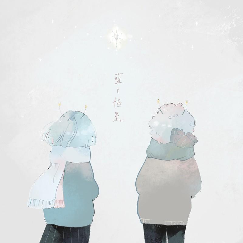 藍と極星 (Vocaloid ver.)