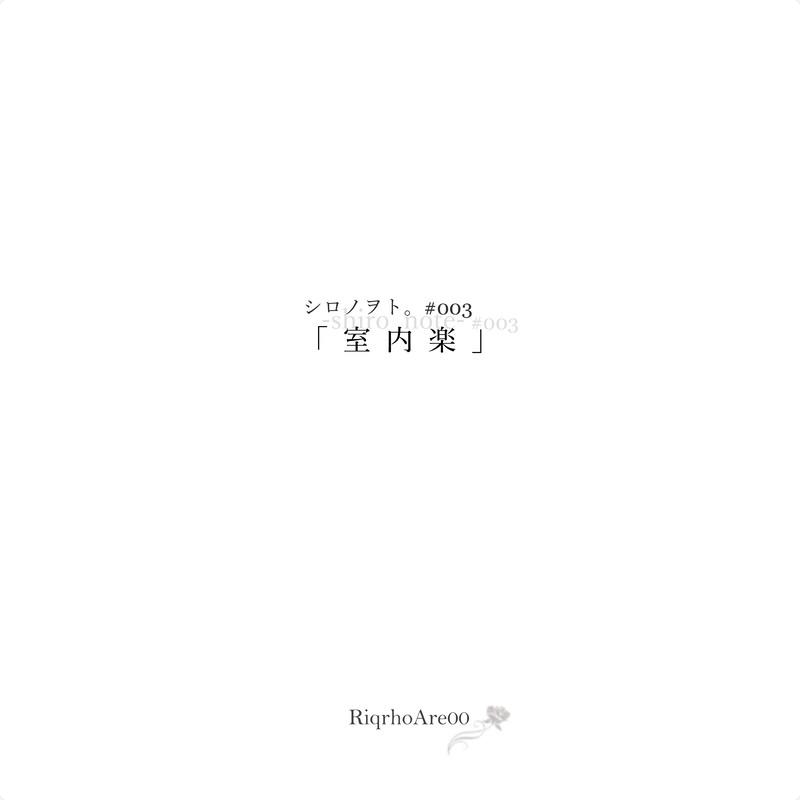 シロノヲト。#003「室内楽」
