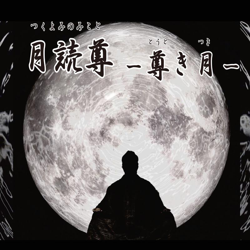 月読尊 -尊き月ー