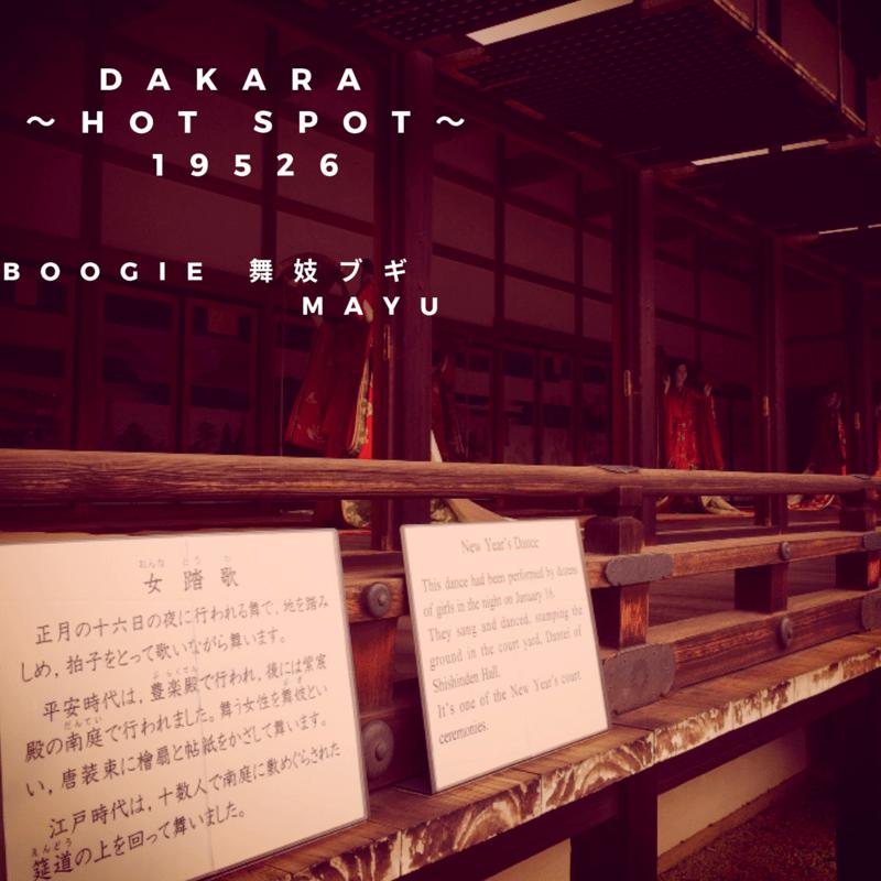 DAKARA ~HOT SPOT~ 19526