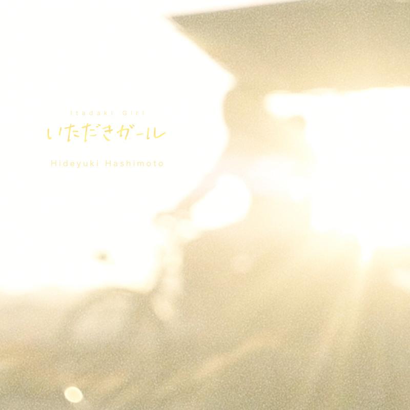 いただきガール オリジナル・サウンドトラック