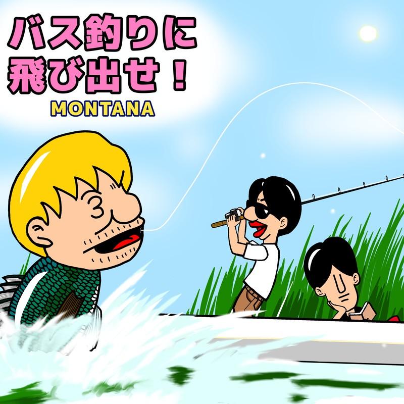 バス釣りに飛び出せ!