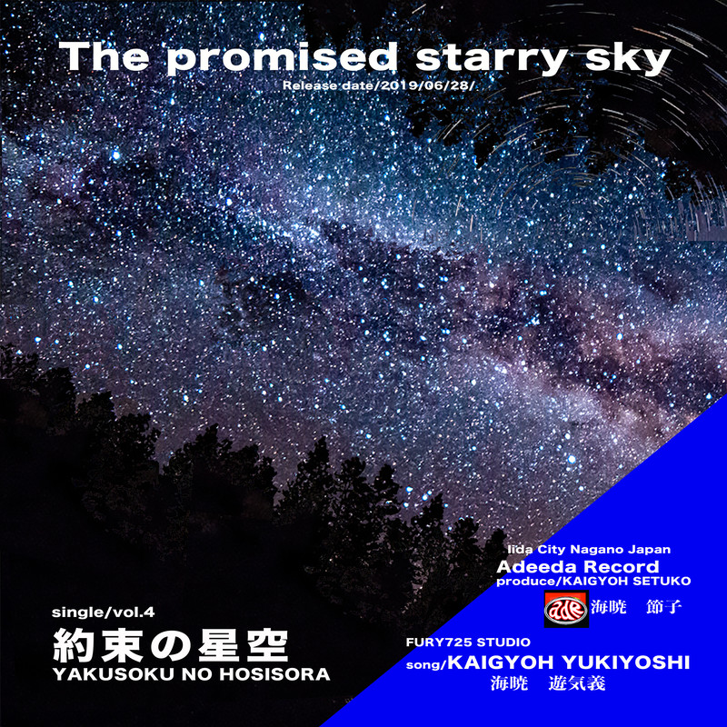 The promised starry sky