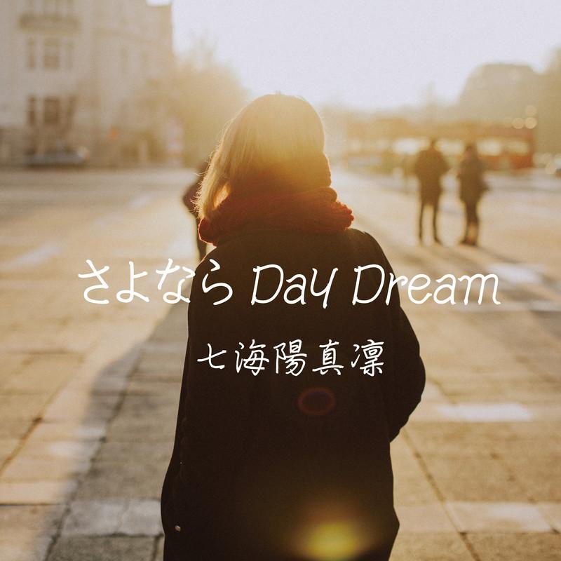 さよならDay Dream
