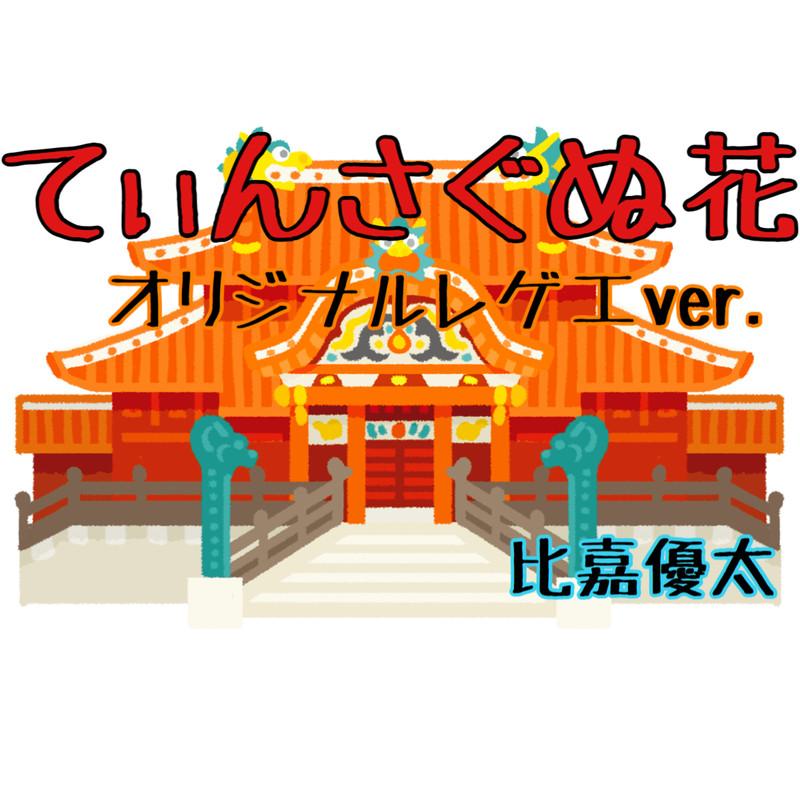 てぃんさぐぬ花 (オリジナルレゲエver)