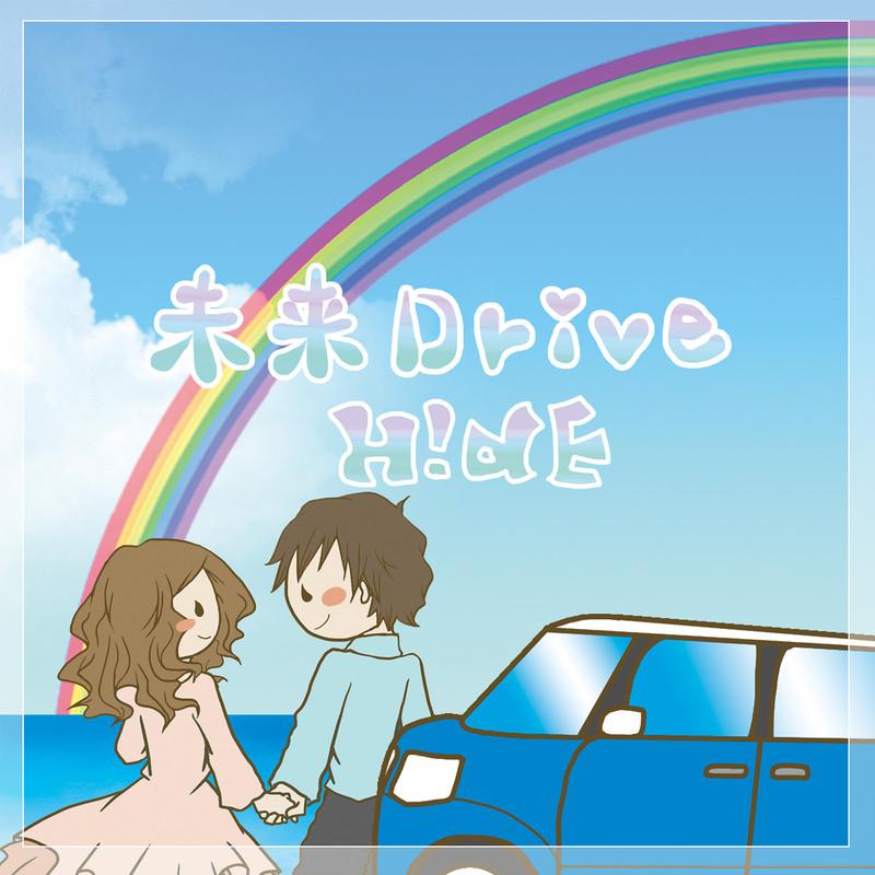 未来Drive