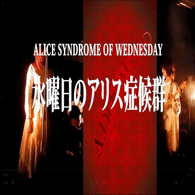 水曜日のアリス症候群