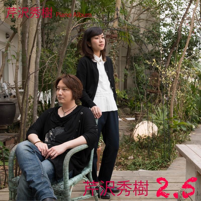 芹沢秀樹2.5