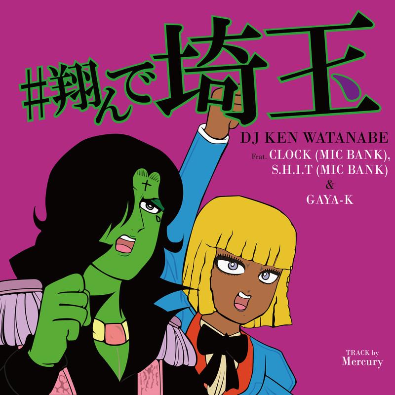 #翔んで埼玉 (feat. CLOCK, S.H.I.T. & GAYA-K)
