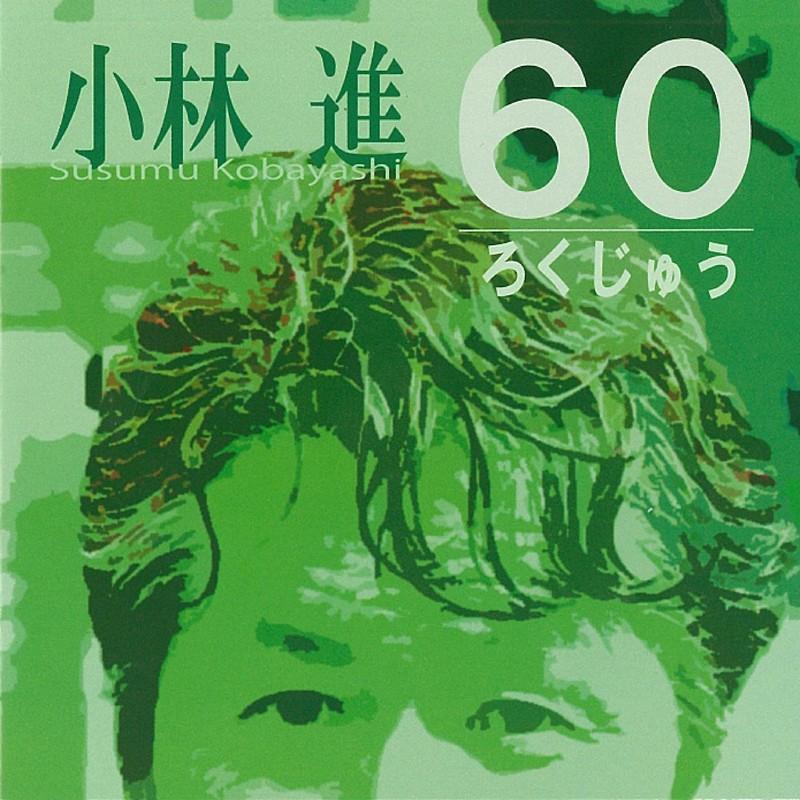 60/ろくじゅう