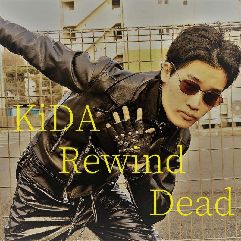 Rewind Dead