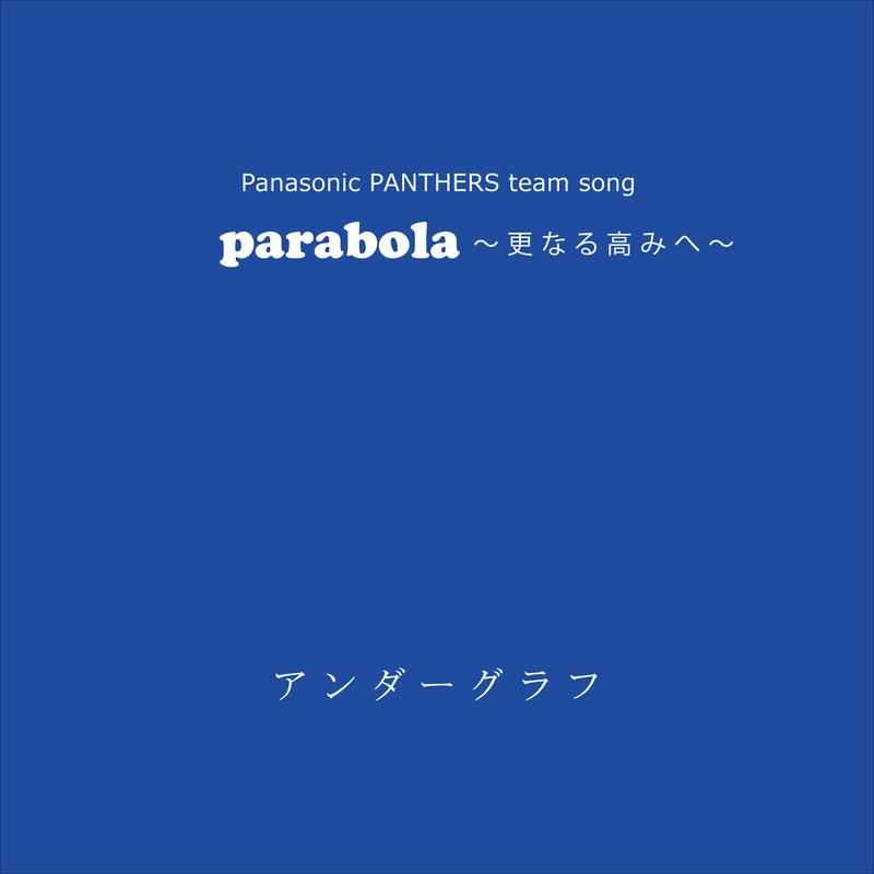 parabola ~更なる高みへ~