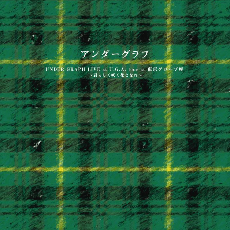 KIMIRASHIKU SAKU HANA TO NARE (Live at 東京グローブ座 2015.03.14)