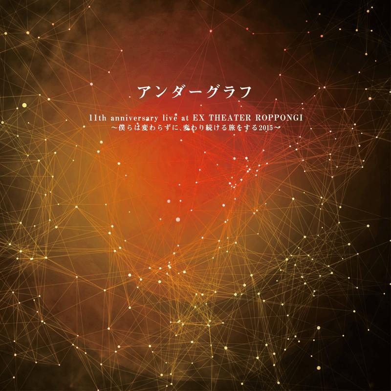 僕らは変わらずに、変わり続ける旅をする2015 (Live at EX THEATER ROPPONGI 2015.09.12)