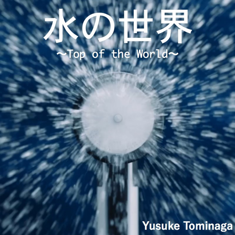 水の世界 〜Top of the World〜