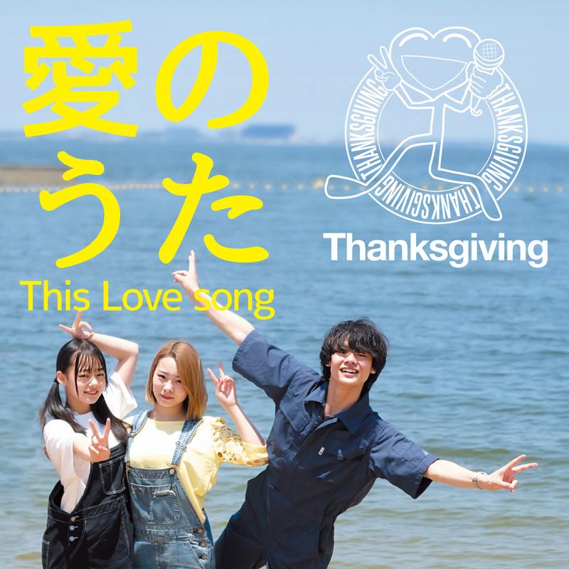 愛のうた (This Love song)