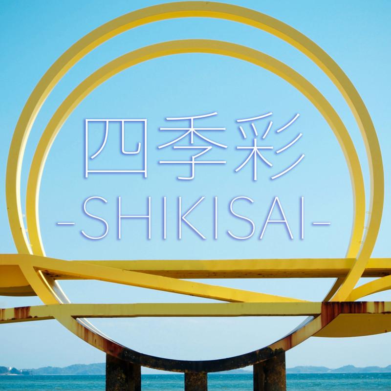 四季彩 -SHIKISAI-