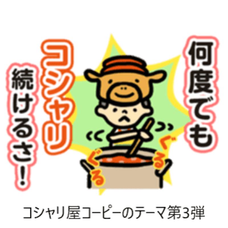 コシャリ屋コーピーのテーマ 第三弾