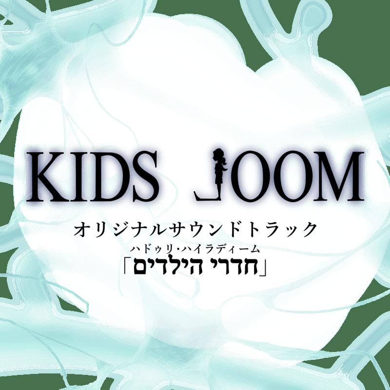 キッズルーム オリジナルサウンドトラック「ハドゥリ・ハイラディーム」