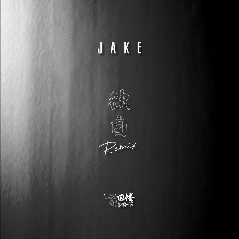 独白 (JAKE Remix)