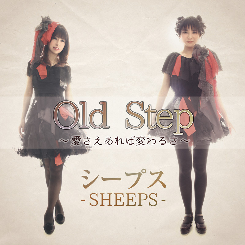 Old Step ~愛さえあれば変わるさ~
