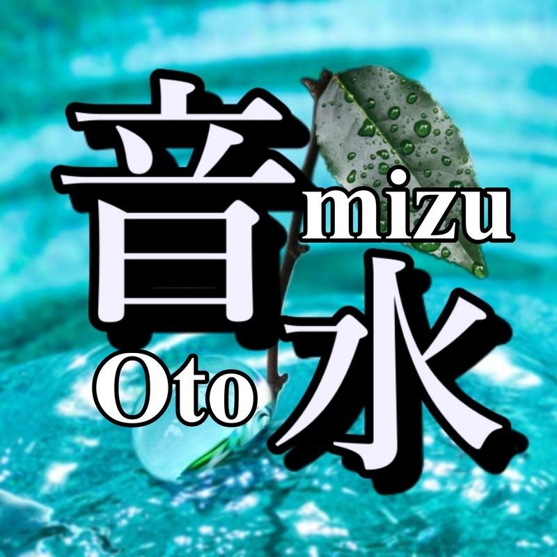 Otomizu