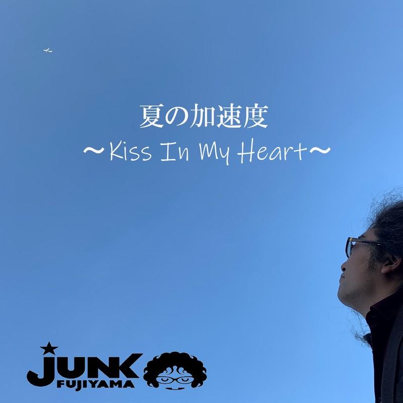 夏の加速度 ~Kiss In My Heart~