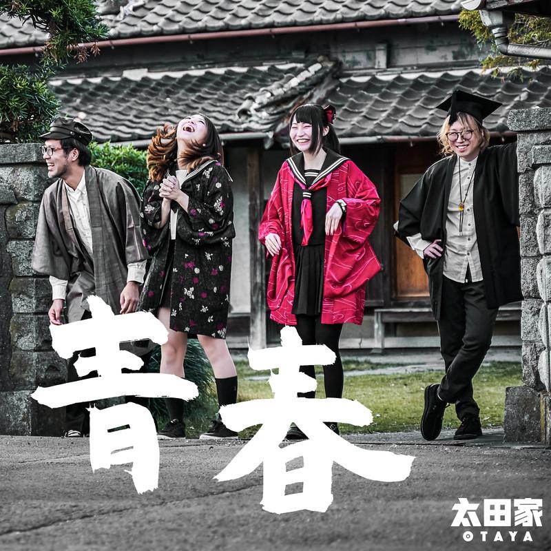 青春 (Cover)