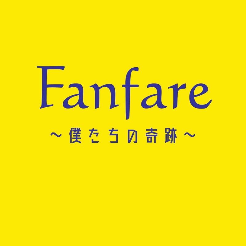 Fanfare 〜僕たちの奇跡〜