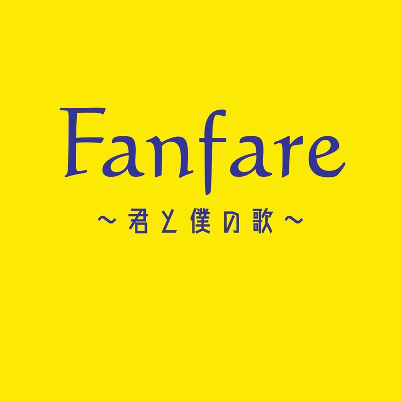 Fanfare 〜君と僕の歌〜