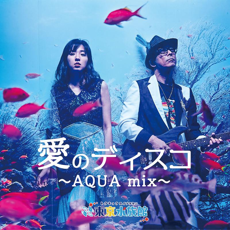 愛のディスコ(AQUA mix)