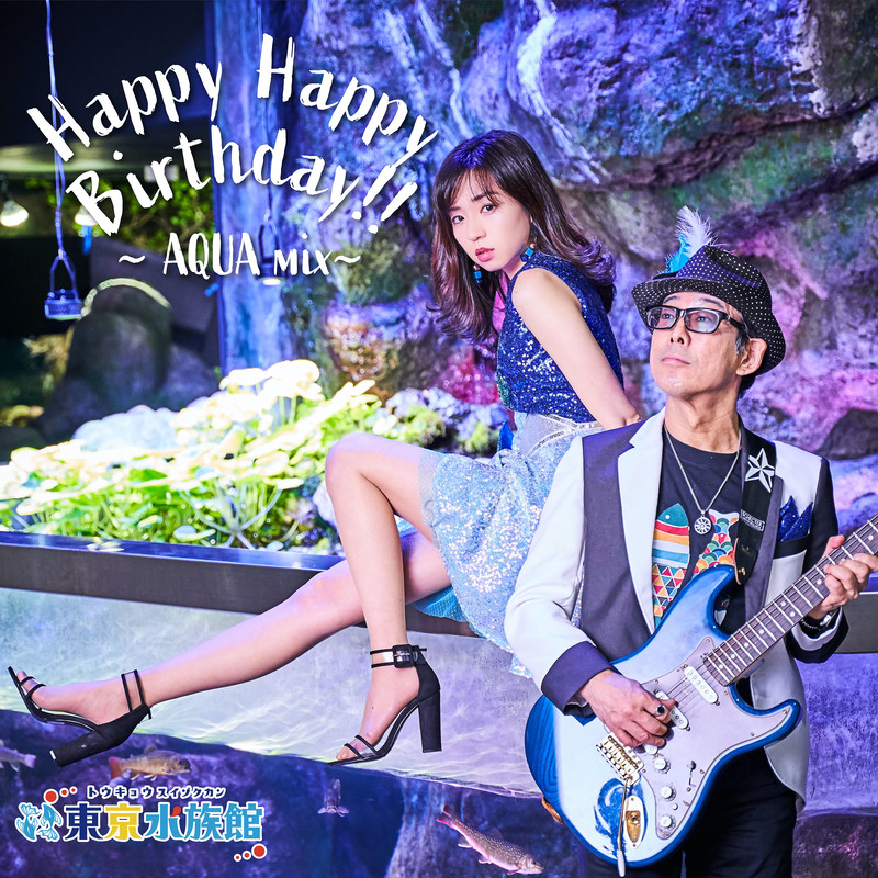 Happy Happy Birthday!!(AQUA mix)