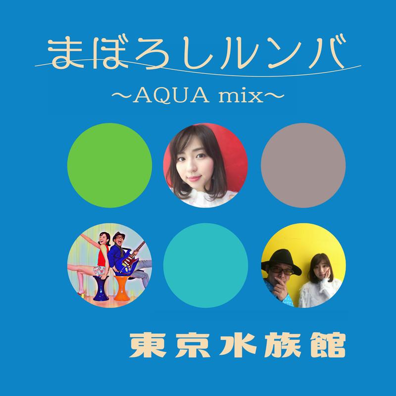 まぼろしルンバ(AQUA mix)